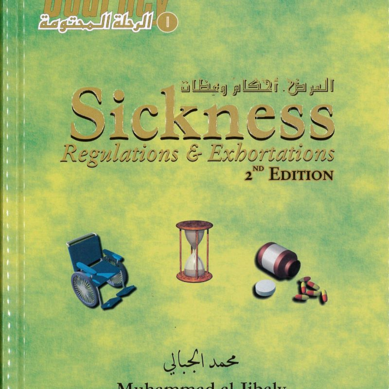 Sickness, Regulations & Exhortations by Muhammad Bin Mustafa Al-JIbaly