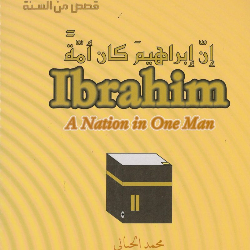 Ibrahim A Nation In One Man_9781891229411