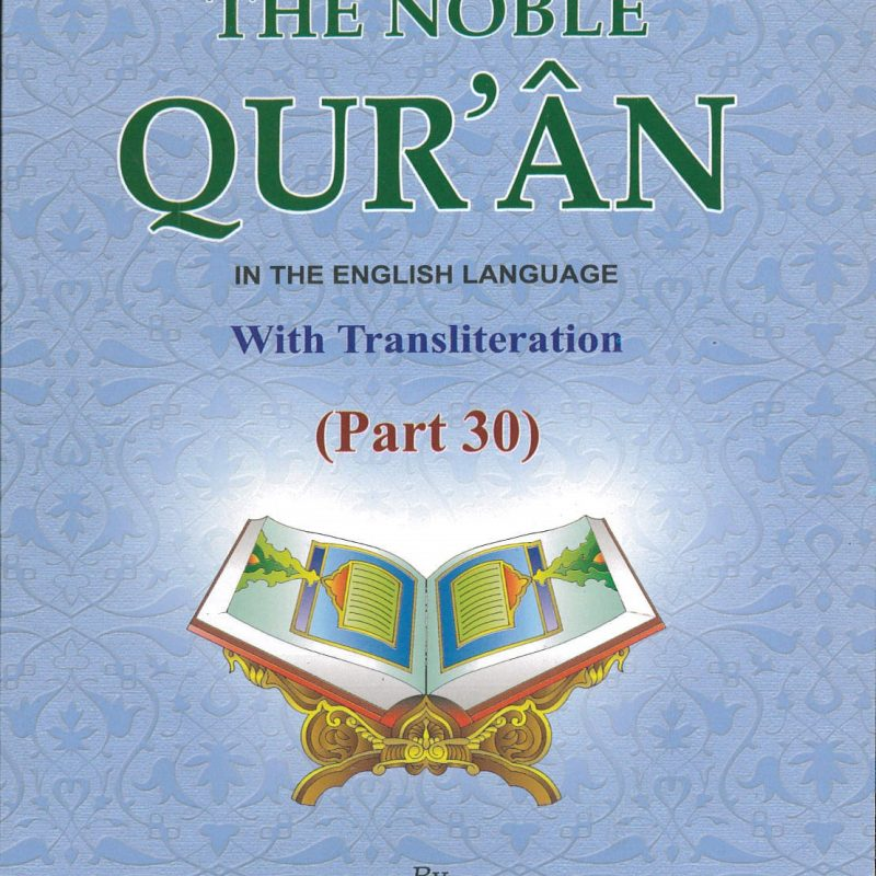 Interpretation of the Meanings of The Noble Qur'an (With Transliteration) - Part 30