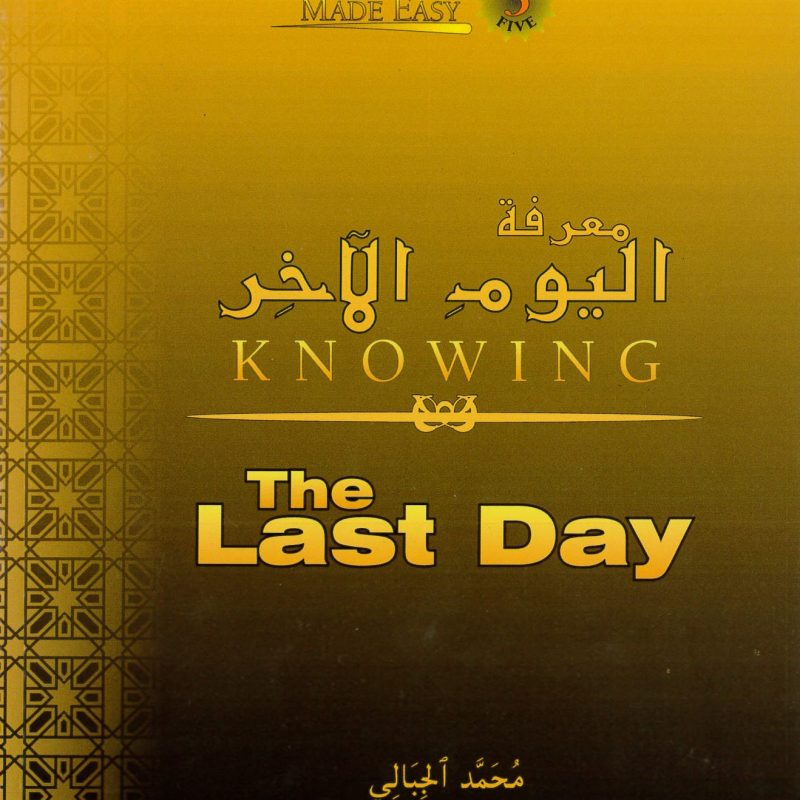 Knowing the Last Day by Muhammad al-Jibali
