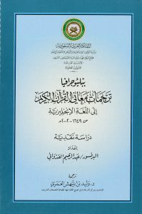 Bibliography Of The Translations Of The Meaning Of The Glorious Quran Into  English by Abdur Raheem Kidwai