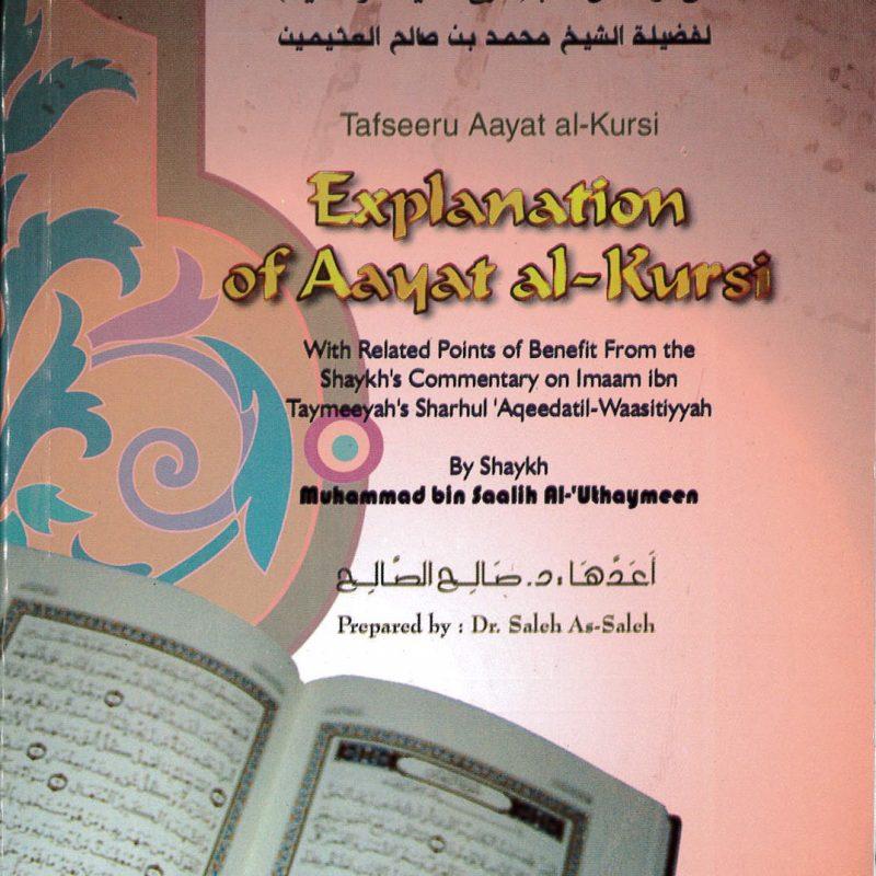 Explanation Of Aayat Al Kursi (Tafseeru Ayat Al-Kursi)