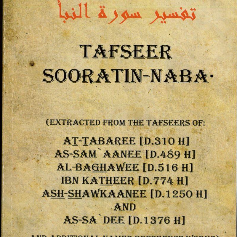 Tafseer Sooratin Naba تفسیرسورۃ النباء
