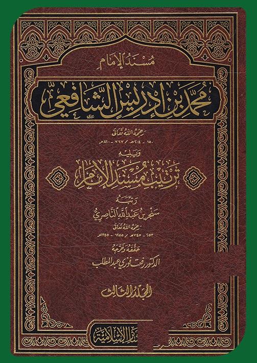 مسند الإمام محمد بن إدريس الشافعي