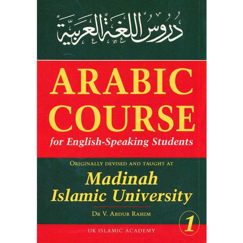 Arabic Course for English Speaking Students دروس اللغة العربية المستوى1 - 1 (UKIA)