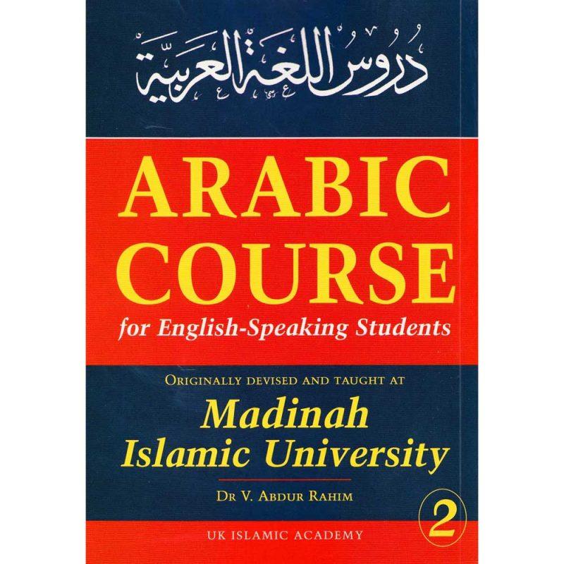 Arabic Course for English-Speaking Students 2 - دروس اللغة العربية رقم 2 (UKIA)