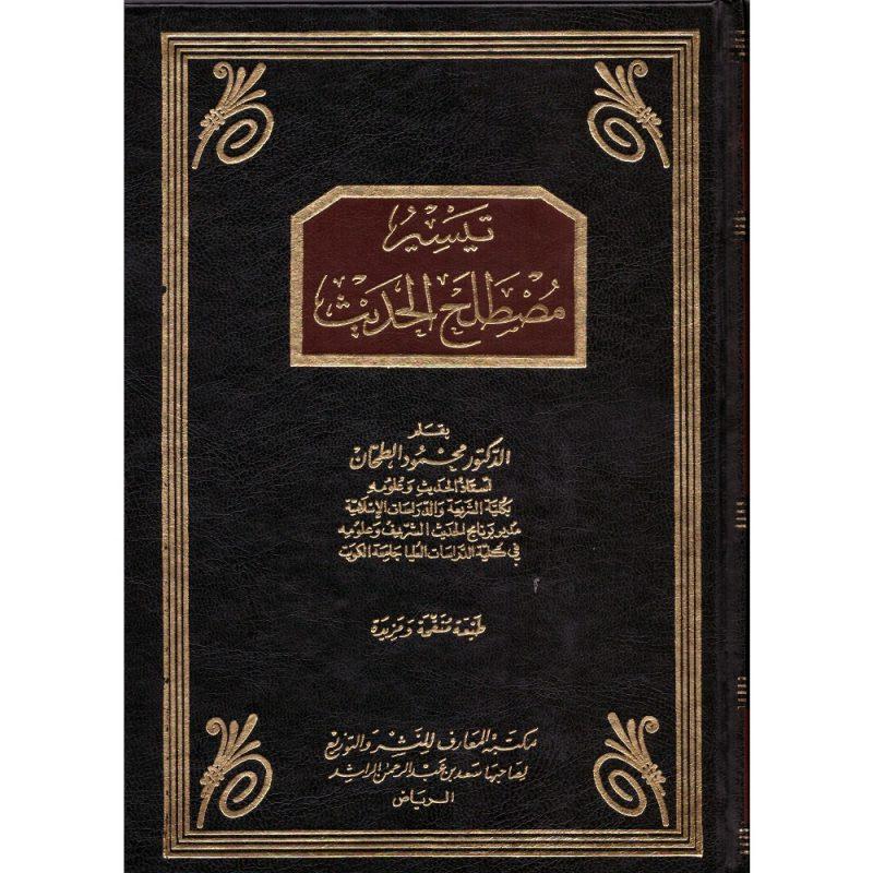 taysir mustalih alhadith - تيسير مصطلح الحديث