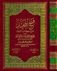 كتاب فتح المجيد