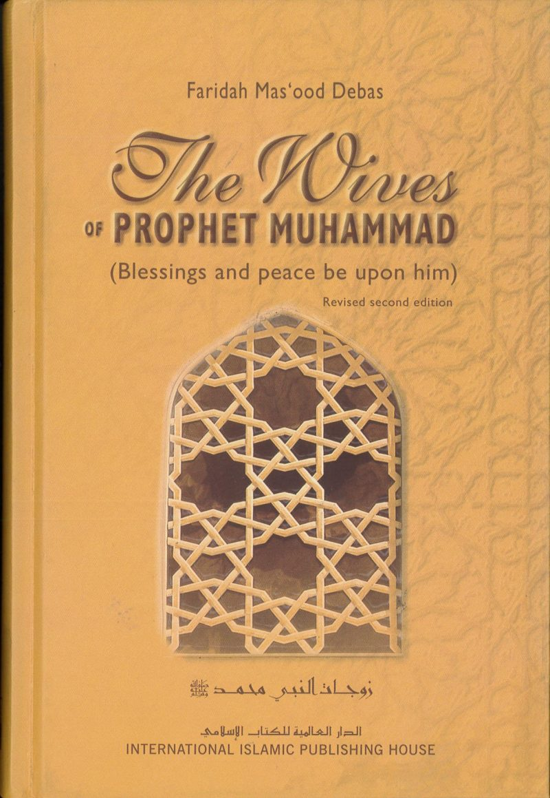 The Wives of Prophet Muhammad (PBUH)