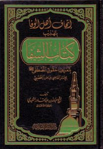 إتحاف أهل الوفا بتهذيب كتاب الشفا بتعريف حقوق المصطفى (ﷺ) للإمام القاضي عياض اليحصبي