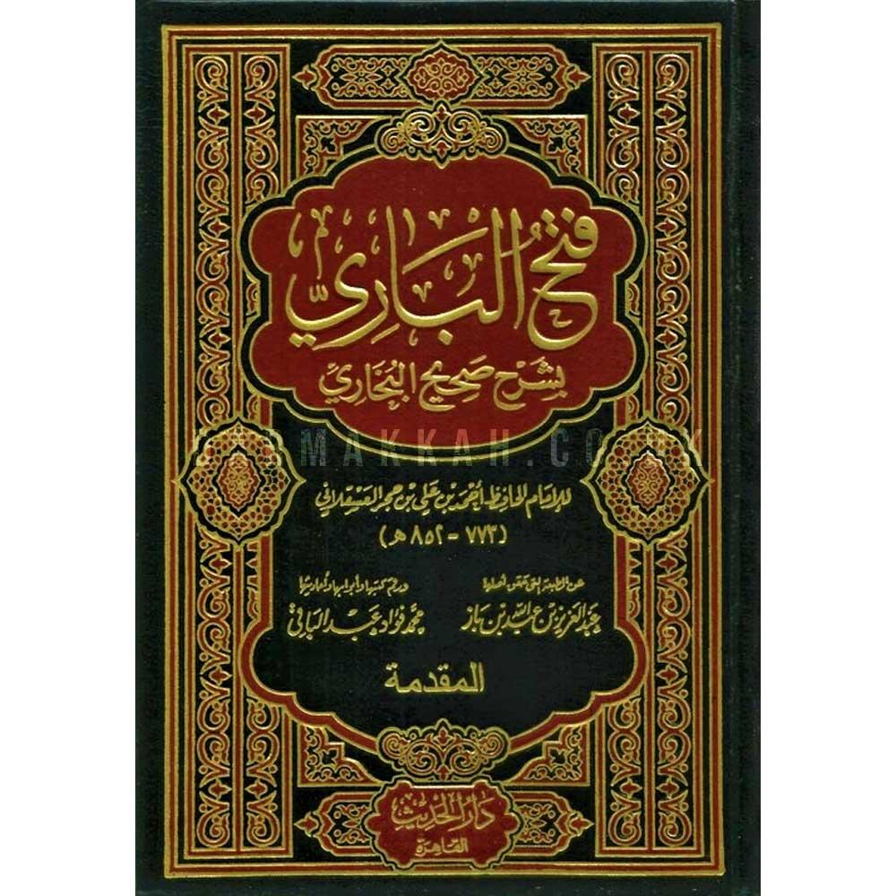 كتاب فتح الباري لابن حجر pdf