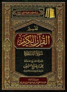 TAFSIR AL QURAN AL KARIM SURAT AL SAJIDA LIL OATHIMIN - تفسير القرآن الكريم  سورة السجدة للعثيمن