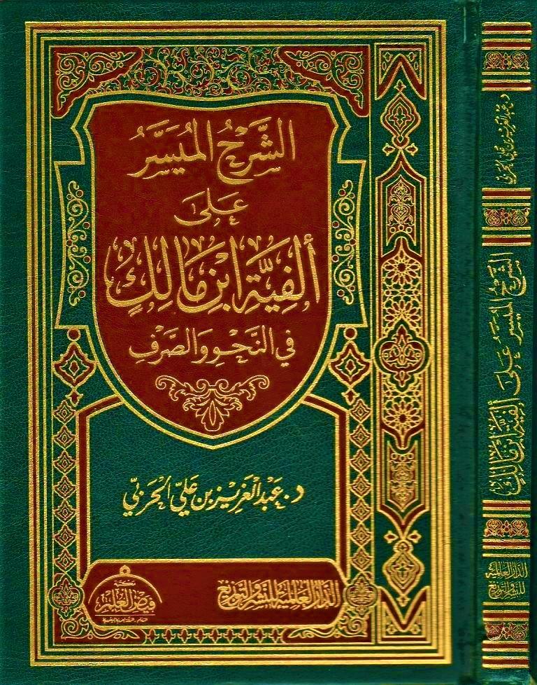 الشرح الميسر على ألفية ابن مالك في النحو والصرف لعبد العزيز الحربي