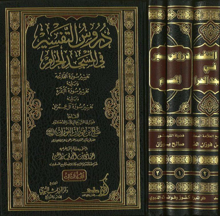 دروس التفسير في المسجد الحرام