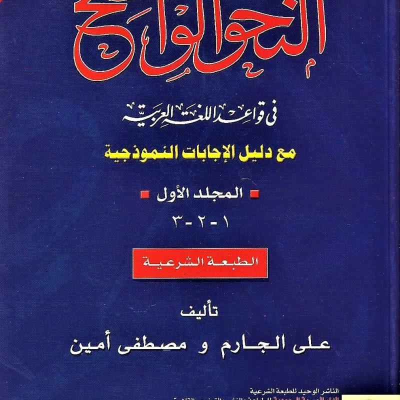 """""""النحو الواضح في قواعد اللغة العربية مع دليل الإجابات النموذجية """"المجلد الأول"""