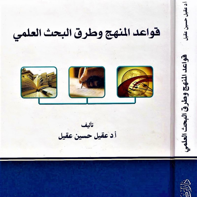 قواعد المنهج وطرق البحث العلمي