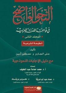 """""""النحو الواضح في قواعد اللغة العربية مع دليل الإجابات النموذجية """"المجلد الثاني"""
