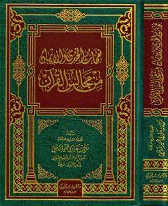 NAFAHAT AL HUDA WAL IMAN MIN MAJALIS AL QURAN - نفحات الهدى والإيمان من  مجالس القرآن