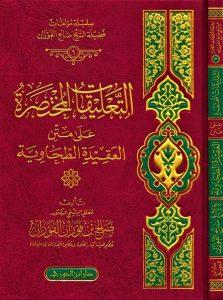 إتحاف القاري بالتعليق على شرح السنة للإمام البربهاري