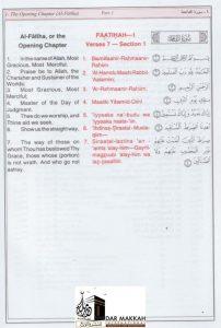 holy_quran_alfatihah_2048x2048