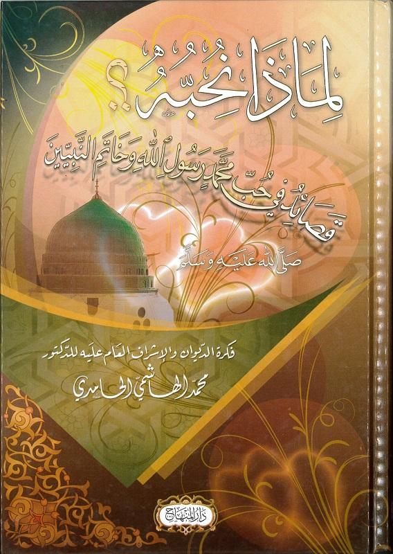 لماذا نحبه قصائد في حب محمد ﷺ