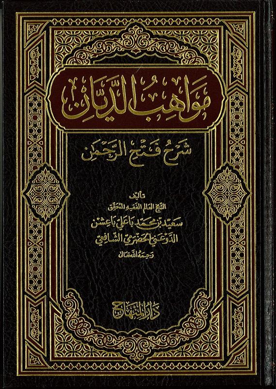 مواهب الديان شرح فتح الرحمن