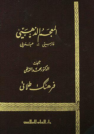 المعجم الذهبي فارسي - عربي