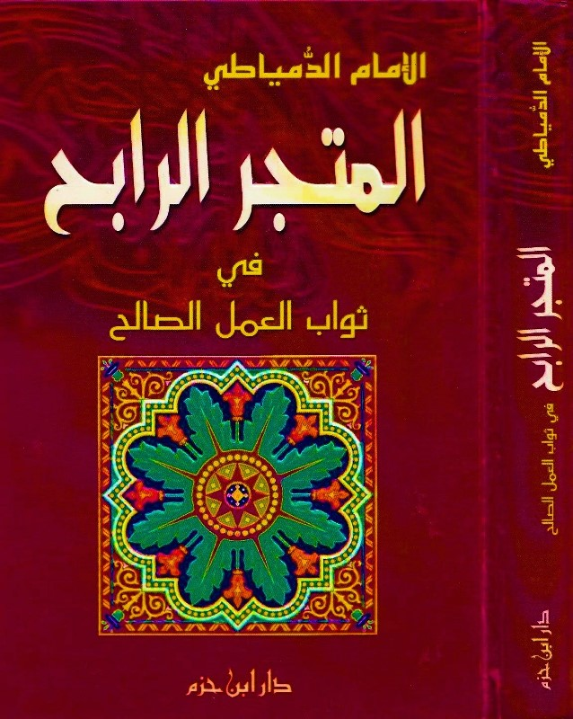 AL MATJAR AL RABIH FI THAWAB AL AMAL AL SALIH - المتجر الرابح في ثواب العمل  الصالح