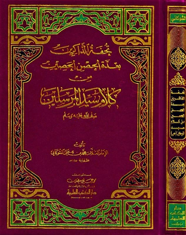 تحفة الذاكرين بعدة الحصن الحصين من كلام سيد المرسلين ﷺ
