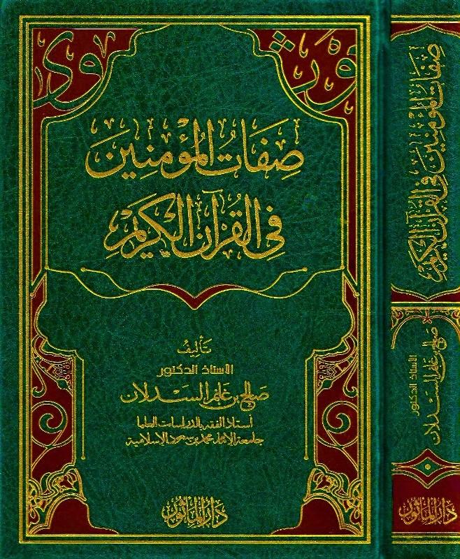 صفات المؤمنين في القرآن الكريم