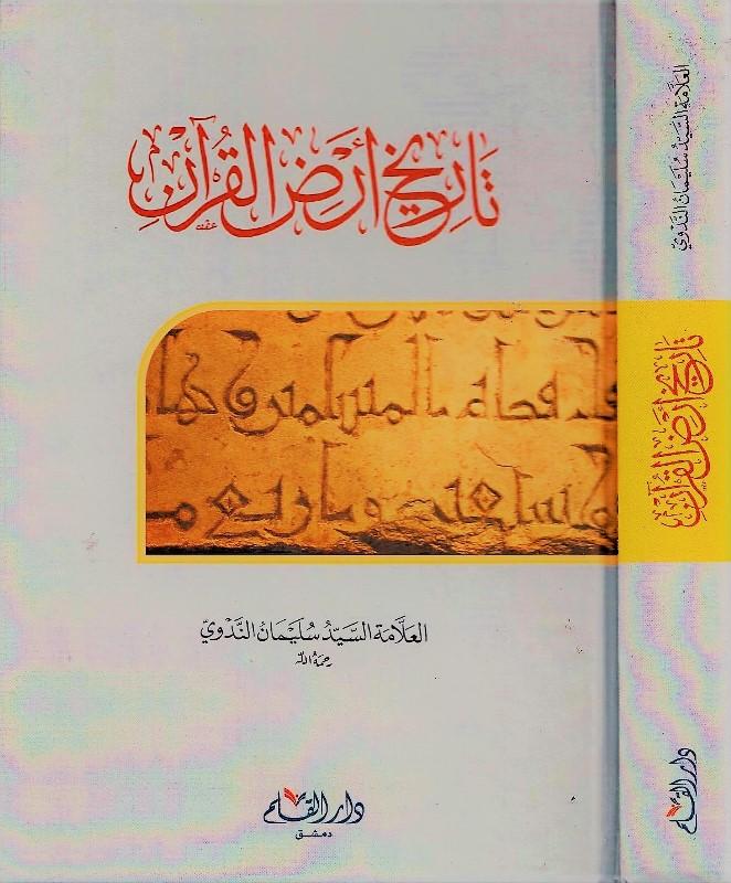 تاريخ أرض القرآن