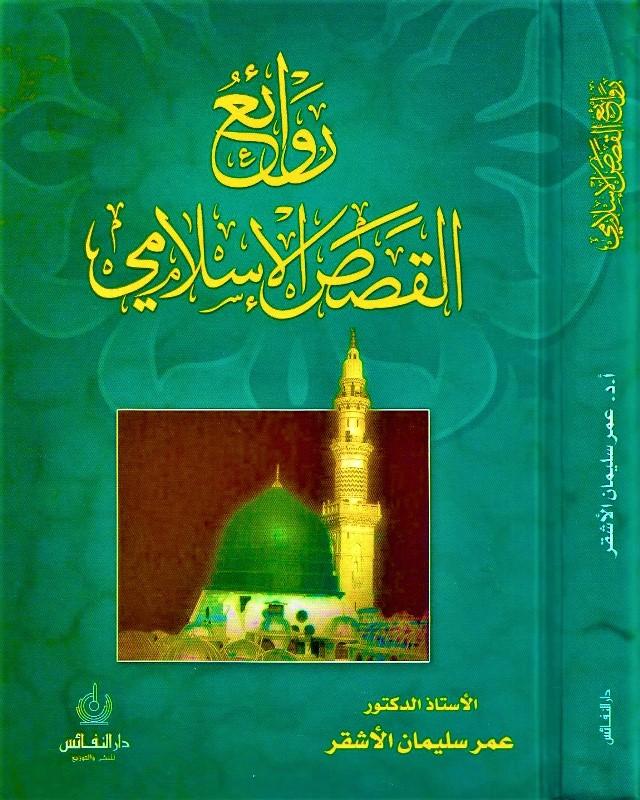 روائع القصص الإسلامي