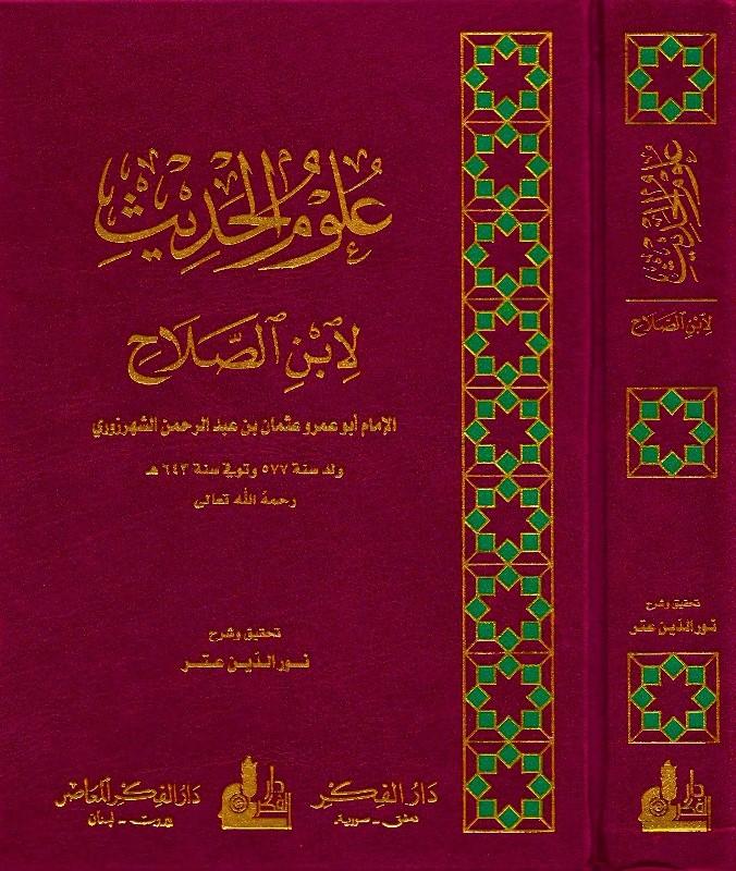تحميل كتاب علوم الحديث لابن الصلاح