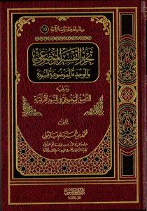 تحرير التفسير الموضوعي و الوحدة الموضوعية للسورة و يليه التناسق الموضوعي في السور القرآنية