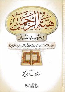 هبة الرحمن في تجويد القرىن وفق رواية حفص بن سليمان من طريق الشاطبية