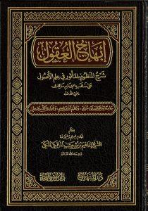 إبهاج العقول شرح المنظوم بالمأثور في علم الأصول على مذهب الإمام مالك