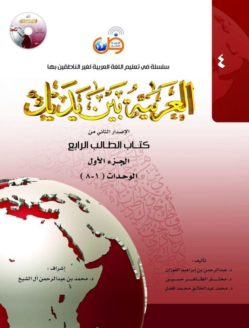 """""""العربية بين يديك """"كتاب الطالب الرابع-الجزء الأول"""