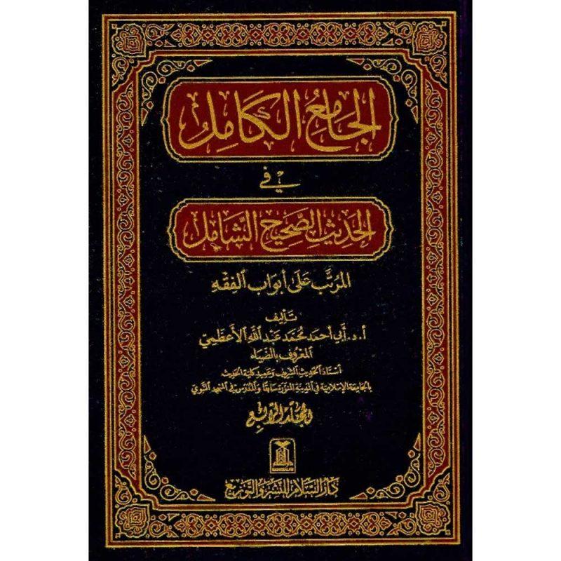 AL JAMIE ALKAMIL FI AL HADITH AL SAHIH AL SHAMIL - الجامع الكامل في الحديث الصحيح الشامل