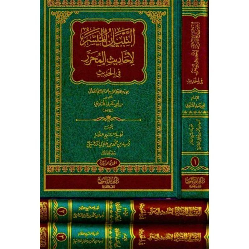 ALTIBYAN ALMUYSIR LI'AHADITH ALMUHARIR FI ALHADITH - التبيان الميسر لأحاديث المحرر في الحديث