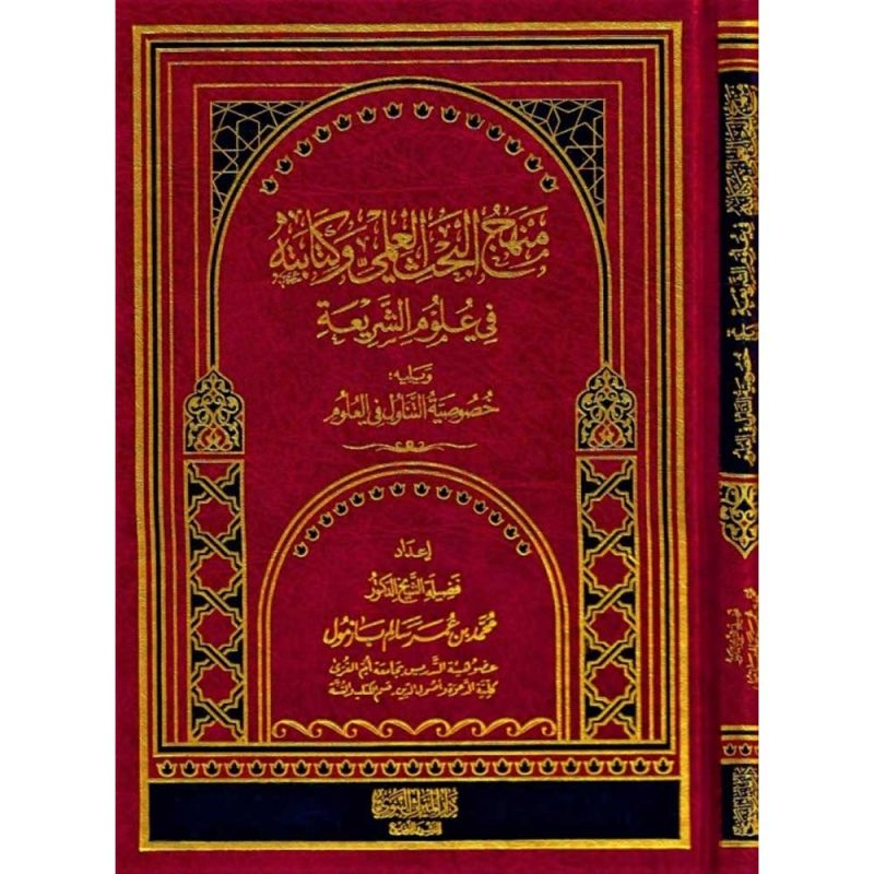 MANAHAJ AL BAHTH AL EILMI WA KITABATAHU FI ULUM AL SHRYIA - منهج البحث العلمي وكتابته في علوم الشريعة