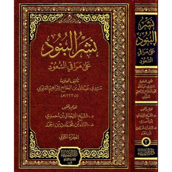 NASHR AL BUNUD ALA MARAQI AL SUEUD - نشر البنود على مراقي السعود