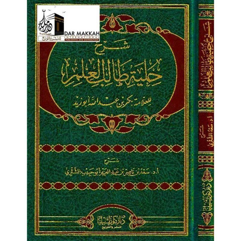 SHARAH HILYAT TALAB AL EILM - شرح حلية طالب العلم