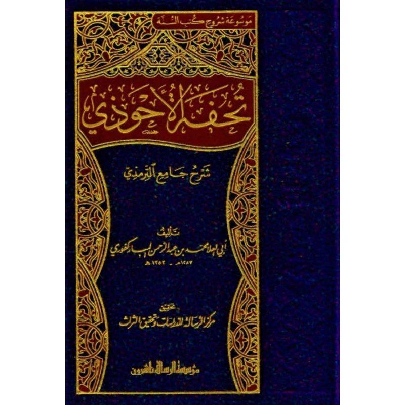 TUHFAT AL UHWDHI SHARH JAMIE AL TARMUDHI - تحفة الأحوذي شرح جامع الترمذي