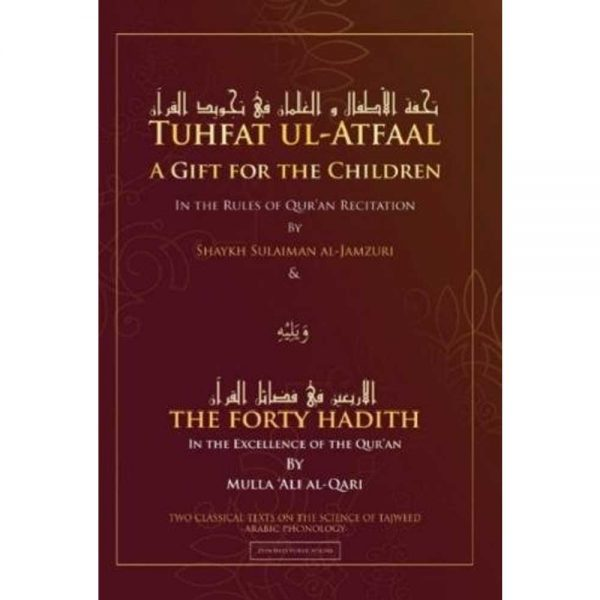 A Gift For The Children In The Rules Of Qur'an Recitation (Zein Hud)