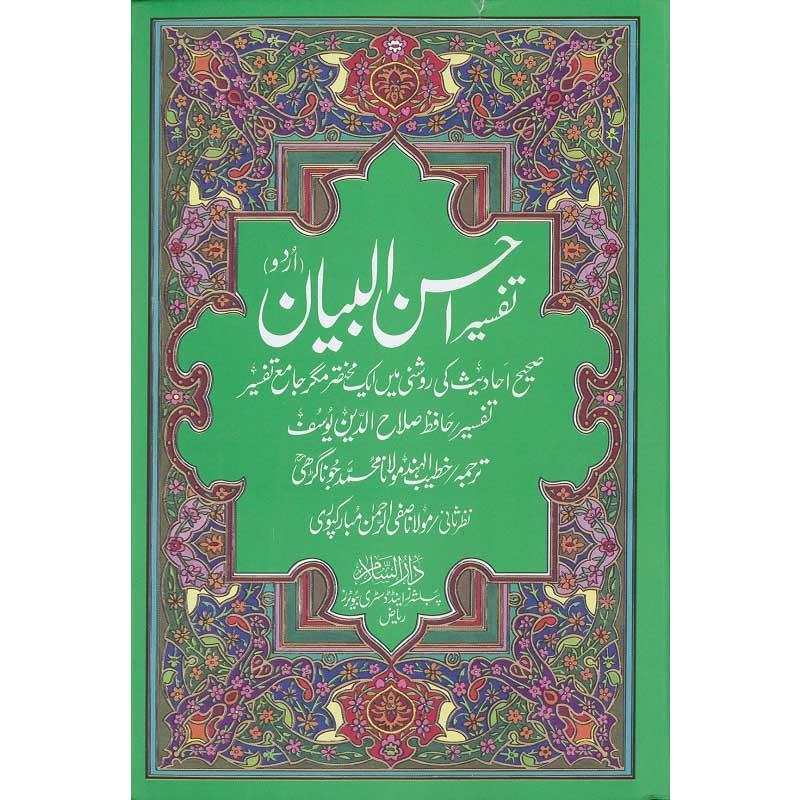 Tafsir Ahsan Al Bayan - Urdu