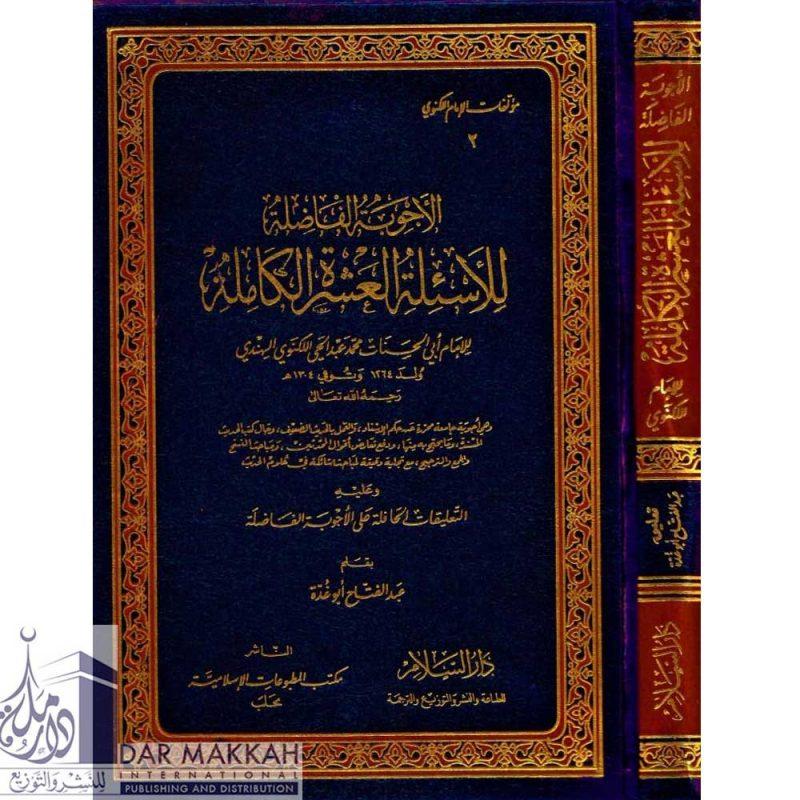 AL-AJWIBA-AL-FADILA-LIL-ASILA-AL-ASHARA-AL-KAMILA---الأجوبة-الفاضلة-للأسئلة-العشرة-الكاملة