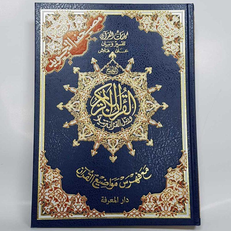 Tajweed Quran A3 size 34.5cm x 25cm