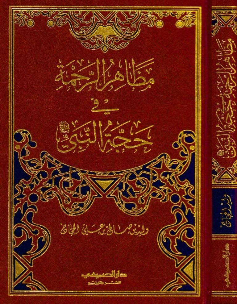 MAZAHIR ALRAHMAT FI HUJAT ALNABII مظاهر الرحمة في حجة النبي ﷺ - ﷺ