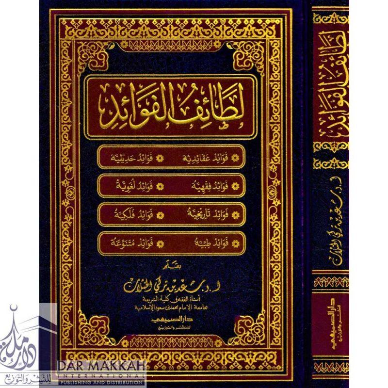 LATAIF ALFAWAIED - لطائف الفوائد