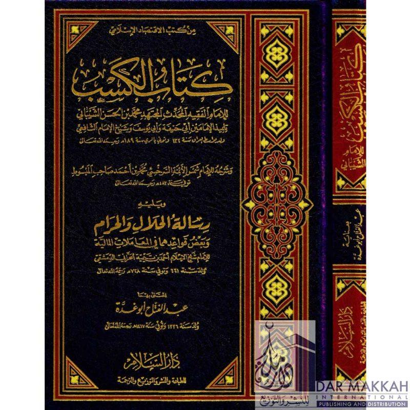 KITAB AL KASIB - كتاب الكسب